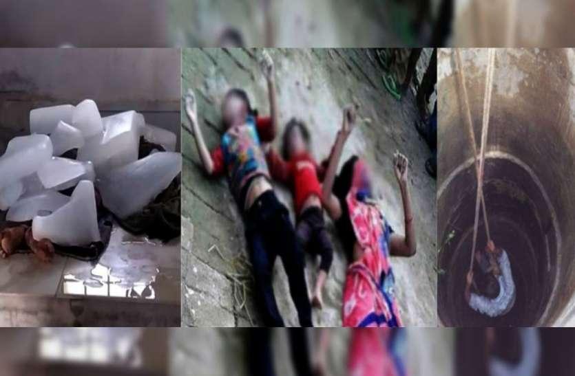 SIKAR : बेटा-बेटी के साथ कुएं में कूदी मां, इन तीन मौतों की वजह है बहुत खौफनाक