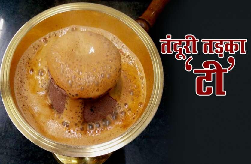 अनोखे अंदाज से बनने वाली 'तंदूरी चाय' को लेकर चर्चा में है पुणे का यह शख्स