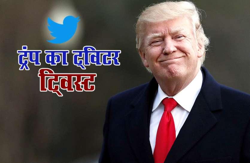 अमरीकी राष्ट्रपति डोनाल्ड ट्रंप को कोर्ट से झटका, ट्विटर पर किसी यूजर्स को नहीं कर पाएंगे ब्लॉक