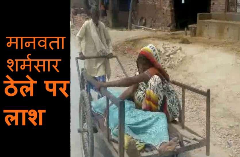 एंबुलेंस के इंतजार में बिना इलाज तड़प-तड़पकर मर गई दलित महिला, घरवाले ठेले पर वापस ले गए लाश