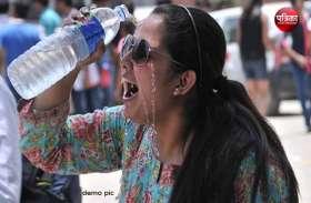 सबसे गर्म रहा बिलासपुर, अब इन इलाकों में बारिश से बदलेगा मौसम