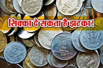 सावधान! 200 अौर 2000 के नोट के बाद अब सिक्कों ने बढ़ार्इ मुश्किलें, बैंक ने 50 लाख के सिक्के लेने से किया इन्कार