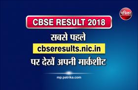 CBSE 12th Result 2018: घोषित हुआ सीबीएसई 12वीं का रिजल्ट, यहां करें क्लिक