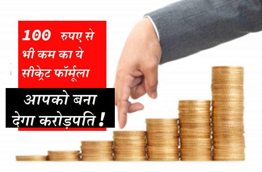 100 रुपए से भी कम का ये सीक्रेट फॉर्मूला, आपको बना देगा करोड़पति!