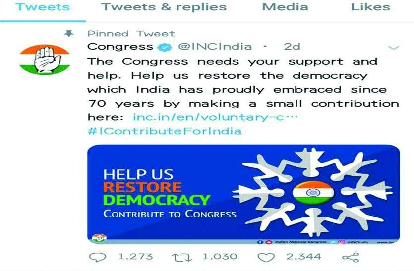 आर्थिक संकट से जूझ रही कांग्रेस ने आमजन से मांगा चंदा.. देखें पूरा मामला!
