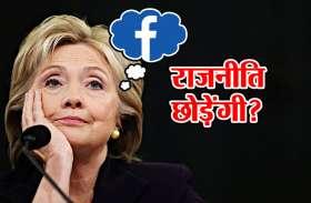 राजनीति से संन्यास लेकर फेसबुक की सीईओ बनना चाहती हैं हिलेरी क्लिंटन