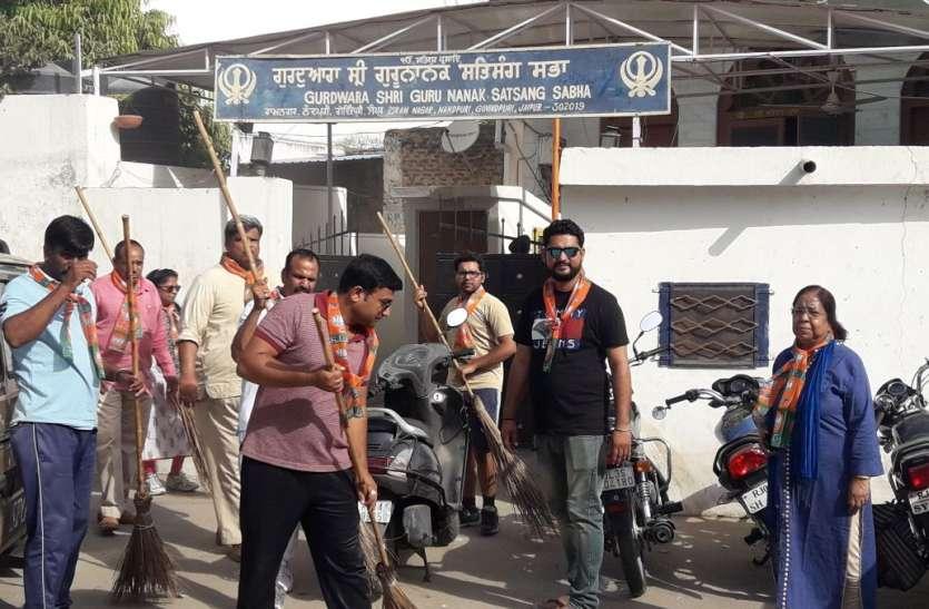 भाजपा सरकार के चार साल  पूरा होने पर किया सफाई अभियान