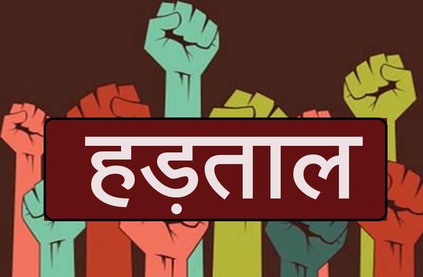 Forest Employee Protest - हड़ताल के सातवें दिन वनकर्मियों ने शुरू की क्रमिक  भूख हड़ताल | Patrika News