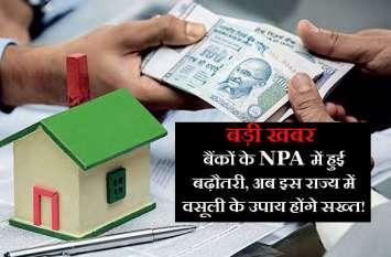 इस राज्य के बैंकों का 32 प्रतिशत से भी ज्यादा हुआ NPA, अब सख्त होगी वसूली!