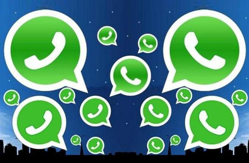WhatsApp में जुड़े 3 नए फीचर, अब गैलरी में नहीं Save होंगे Photos