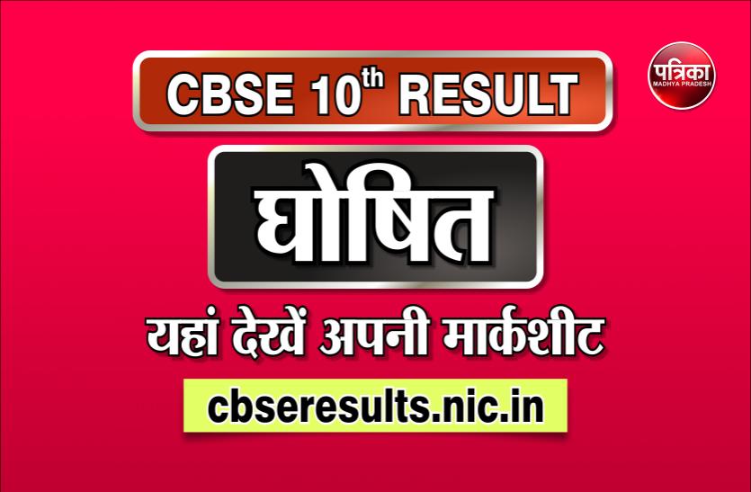 CBSE Class 10 Result 2018: इस बार 86.7 फीसदी बच्चे हुए पास, अजमेर रिजन की लड़कियों ने मारी बाजी
