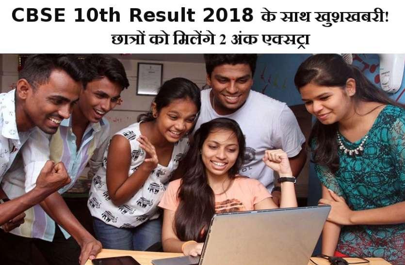 CBSE 10th Result 2018 के साथ खुशखबरी! छात्रों को मिलेंगे 2 अंक एक्सट्रा