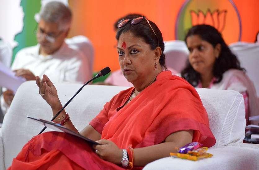 राजस्थान गौरव यात्रा में सामने आई BJP टिकटों की गणित, राजे ने कहा
