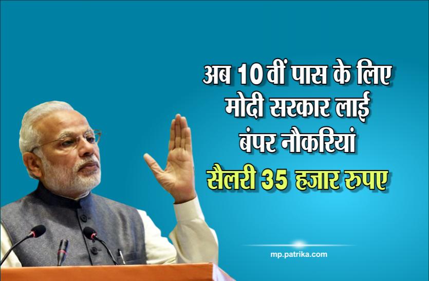 अब 10वीं पास के लिए मोदी सरकार लाई बंपर नौकरियां, सैलरी 35 हजार रुपए