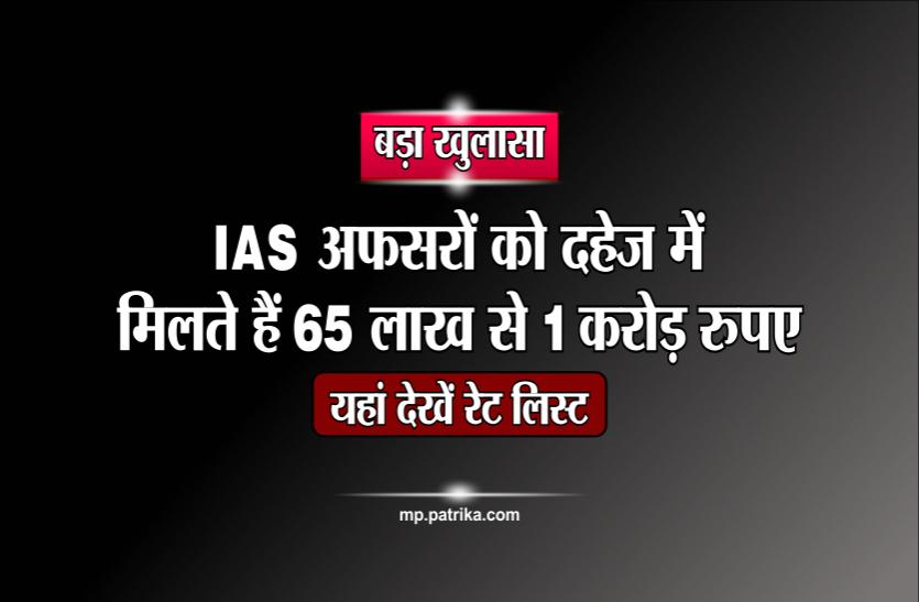बड़ा खुलासाः आइएएस अफसरों को दहेज में मिलते हैं 65 लाख से 1 करोड़ रुपए, यहां देखें रेट लिस्ट