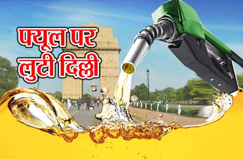 केवल 17 दिनों में दिल्ली ने पेट्रोल-डीजल के लिए चुकाए 2.54 करोड़, आंकड़ों में जानिए तेल का असली खेल