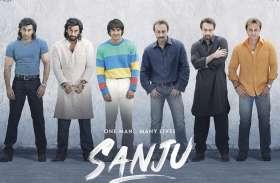 'SANJU' पोस्टर में दिखे 6 LOOKS, बयां कर रहे उनके खास पलों की कहानी..जानें कौनसा लुक है किस दौर का...