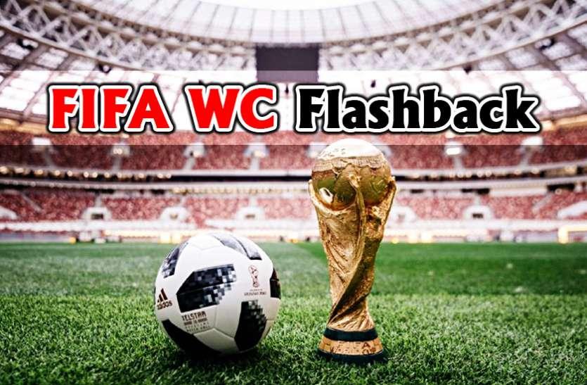FIFA 2018 : जब जूतों के कारण भारत नहीं खेल पाया था विश्वकप