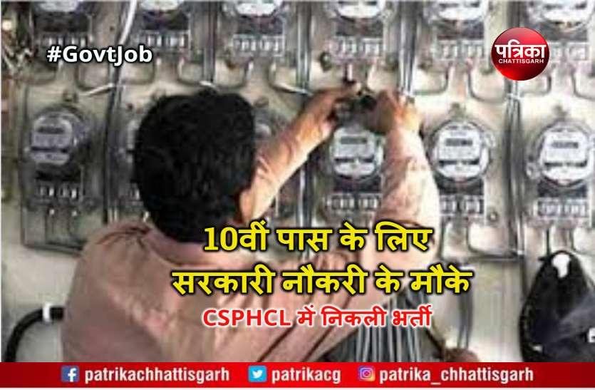 10वीं पास के लिए सरकारी नौकरी के मौके, CSPHCL में निकली भर्ती, Apply Soon