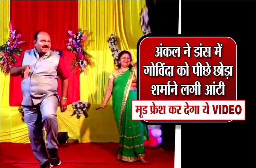 अंकल ने डांस में गोविंदा को पीछे छोड़ा, शरमाने लगी आंटी, मूड फ्रेश कर देगा ये VIDEO