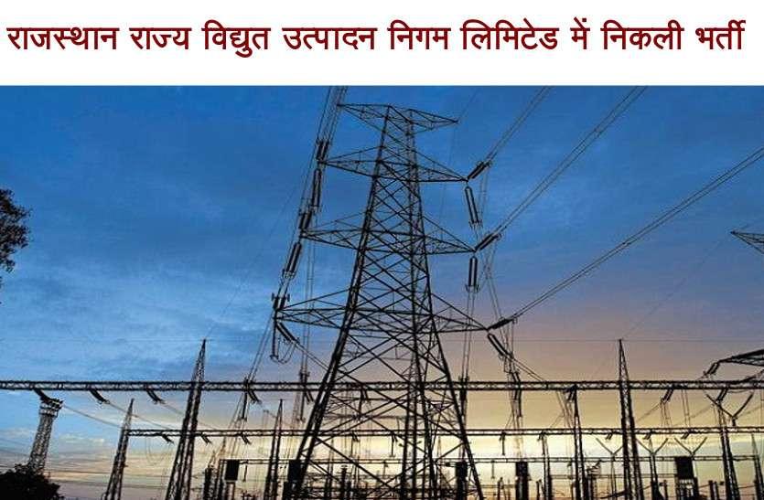 Image result for Rajasthan Rajya Vidyut Utpadan Nigam Limited