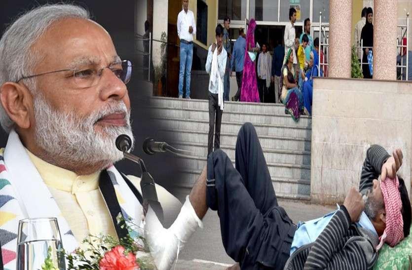 मरीजों-डॉक्टरों से सीधे बात करेंगे पीएम, राजस्थान में तैयारियों में जुटा चिकित्सा विभाग