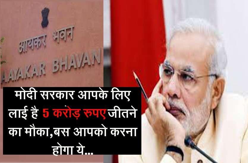 अब 15 लाख नहीं बल्कि Modi सरकार आपको देने जा रही है 5 करोड़ रुपए! जानिये कैसे आएंगे आपके खाते में...