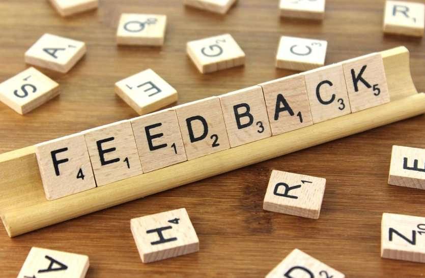 फीडबैक आपके काम में सुधार लाने के लिए है बेहद जरूरी