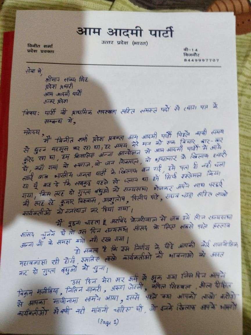 Aap leader resign