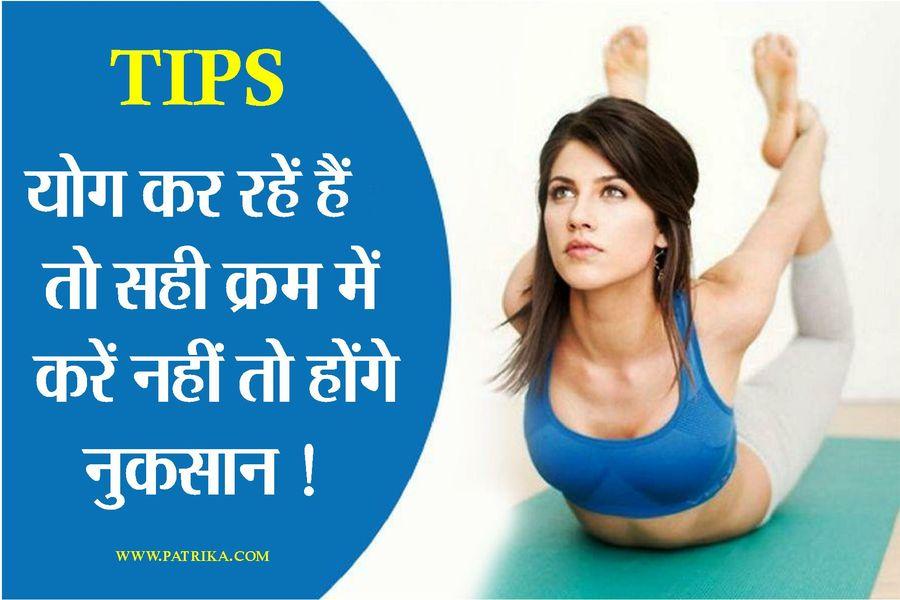 Yoga special : क्रमानुसार करें योग का अभ्यास और पाएं स्वस्थ शरीर