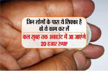 जिन लोगों के पास ये सिक्का है वो ये काम कर लें, कल सुबह तक अकाउंट में आ जाएंगे 20 हज़ार रुपए