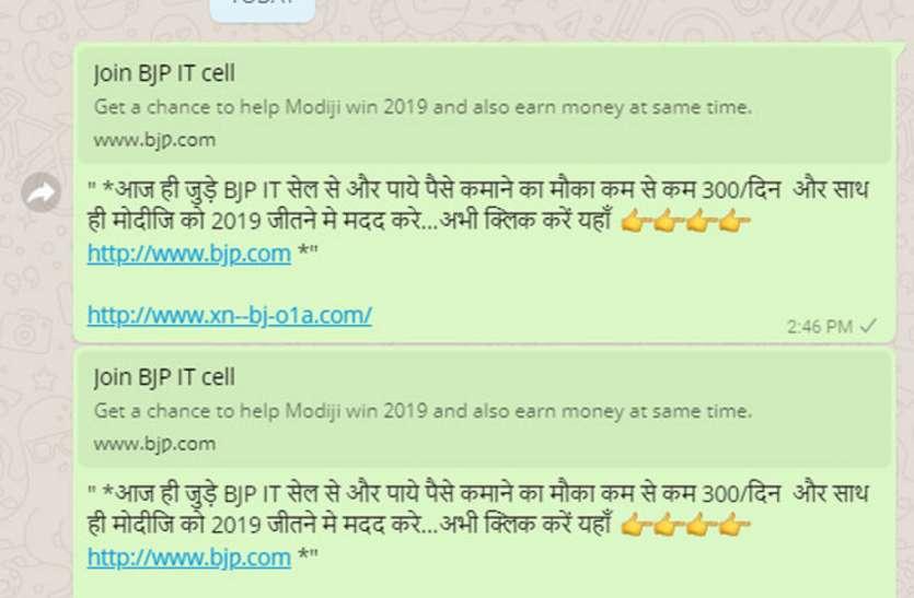 भाजपा के आईटी सेल की फर्जी वेबसाइट के जरिए पैसा कमाने का संदेश हो रहा है वायरल