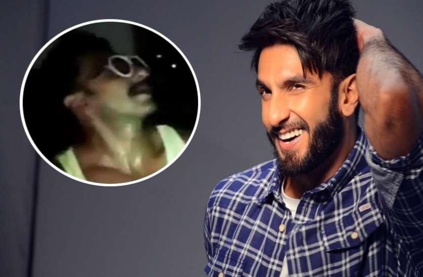 'लैला में लैला' गाने पर जमकर थिरकते नजर आए रणवीर सिंह, वीडियो हुआ जबरदस्त वायरल