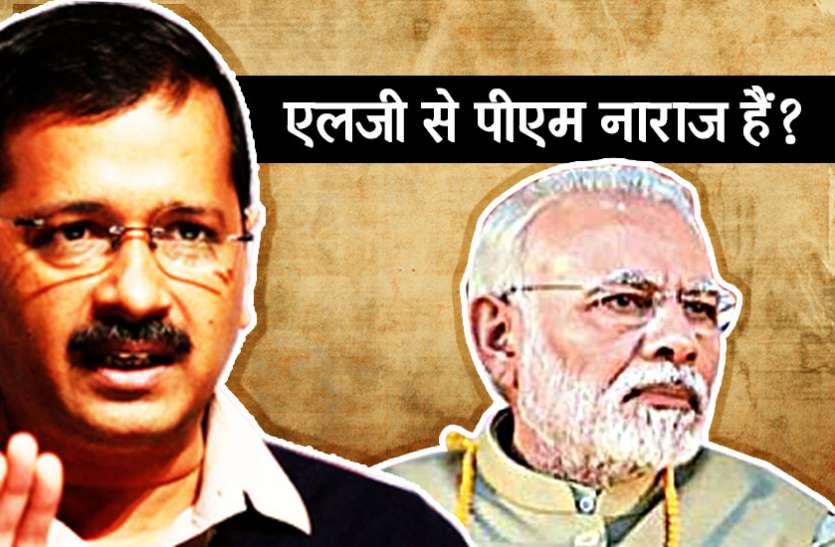 दिल्ली के एलजी से बहुत गुस्सा हैं पीएम मोदी! केजरीवाल ने ट्वीट कर सबको बताया