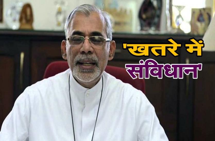गोवा और दमन के आर्कबिशप के बयान से मचा सियासी घमासान बोले- खतरे में देश का संविधान