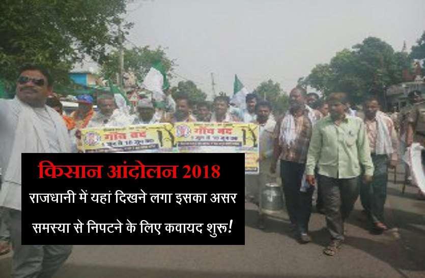 #किसानआंदोलन 2018: राजधानी में यहां दिखने लगा इसका असर, समस्या से निपटने के लिए कवायद शुरू!