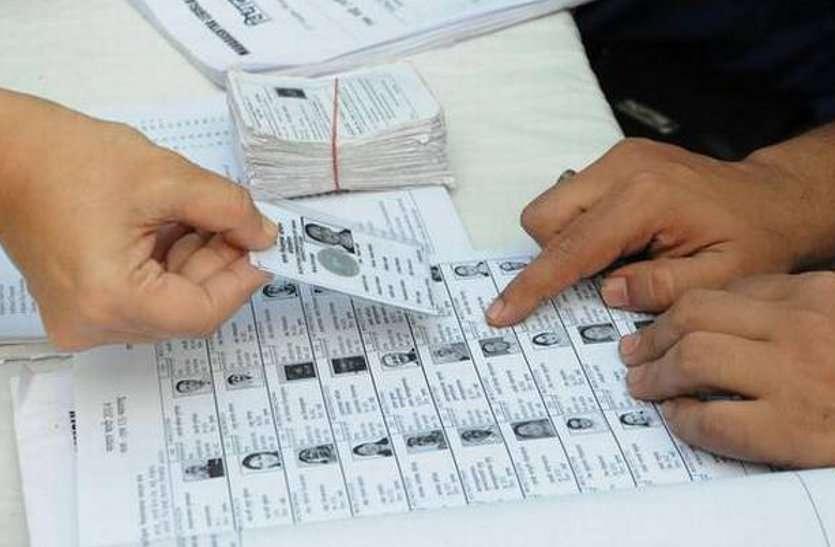नगरपालिका की वोटरलिस्ट में भी फर्जी वोटरों की भरमार