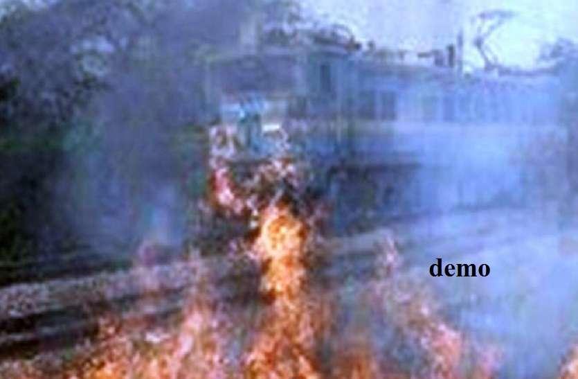 जिस रेलवे ट्रैक पर धधक रही थी आग, उसी पर ट्रेन चली आ रही थी, यात्रियों ने शुरू किया चिल्लाना
