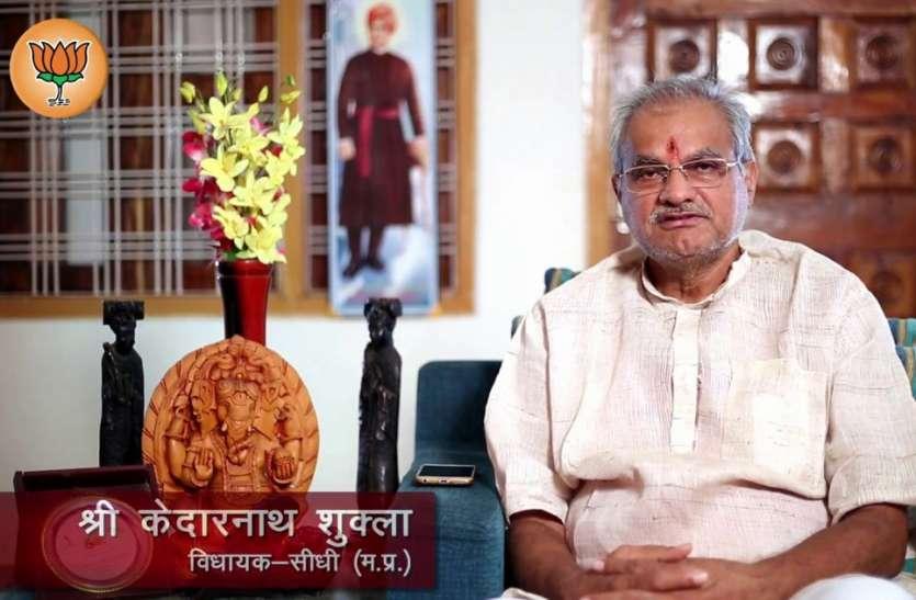 MP: PWD मंत्री से मिलने गए BJP MLA की अचानक बिगड़ी तबियत, ICU में भर्ती