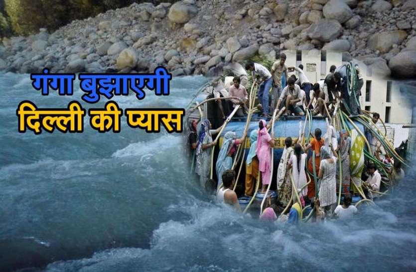 गंगा के पानी से बुझेगी दिल्ली की प्यास, डेढ़ करोड़ गैलन पानी रोज लेगा जल बोर्ड