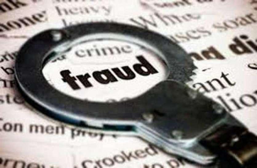 पिता-पुत्र पर ओएनजीसी अभियंता ने लगाया ठगी का आरोप