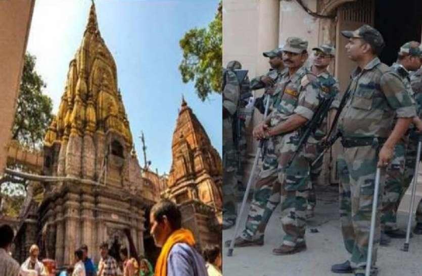 श्री काशी विश्वनाथ मंदिर को उड़ाने की धमकी, अलर्ट घोषित, बढ़ी सुरक्षा
