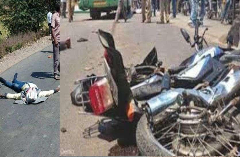 दो बाइक की जबरदस्त भिड़ंत में एक की दर्दनाक मौत, भयानक मंजर देख लोगों की कांप उठी रूह