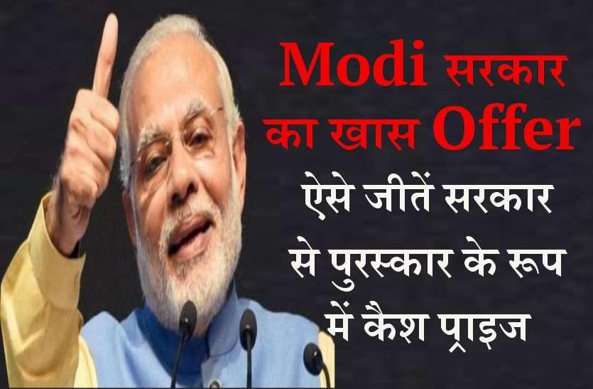 Modi सरकार का खास आॅफर, 10 आसान सवालों के जवाब देकर जीतें 31 हजार रुपए