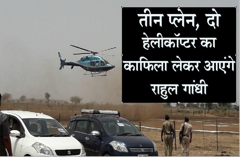 तीन प्लेन, दो हेलीकॉप्टर का काफिला लेकर आएंगे राहुल गांधी