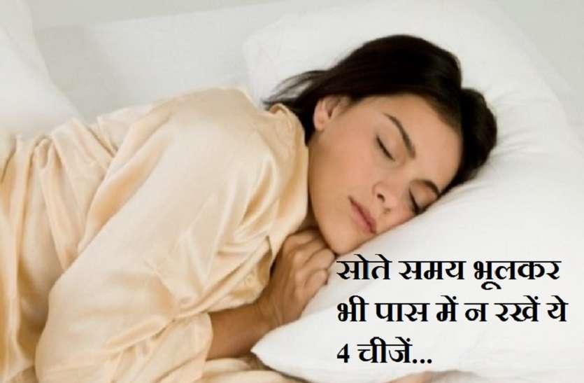 सोते समय भूलकर भी पास में न रखें ये 4 चीजें, वरना हो सकते हैं कंगाल