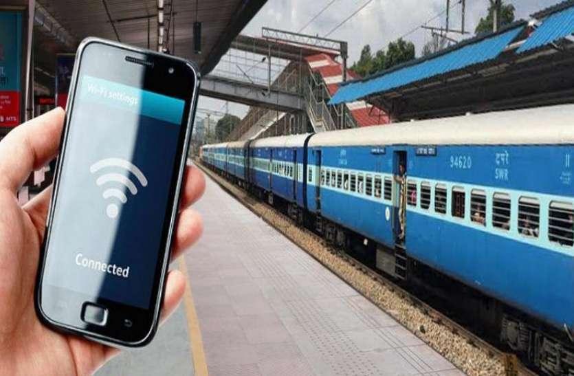 IRCTC : रेलवे स्टेशन पर मुफ्त में उठाएं वाई-फाई का लाभ, ऐसे करें फोन कनेक्ट
