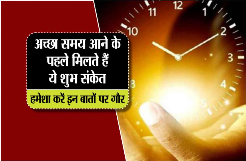 This Sign Shows When Is Your Good Time Starts - अच्छा समय आने के पहले मिलते  हैं ये शुभ संकेत, हमेशा करें इन बातों पर गौर   Patrika News