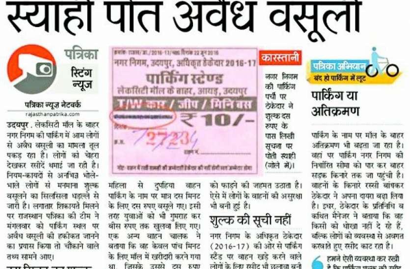 PATRIKA IMPACT: खबर ने किया ऐसा असर कि खुल गई सारी पोल, उदयपुर नगर निगम ने ऐसे पकड़ी ठेकेदार की चालाकी