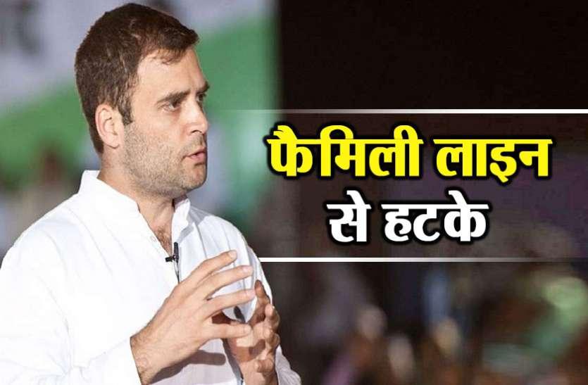 राहुल गांधी अपने पापा से सीख लेते तो नहीं करते संघ का विरोध